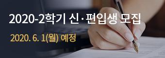 2020-2학기 신편입생모집 2020.6.1(월)예정